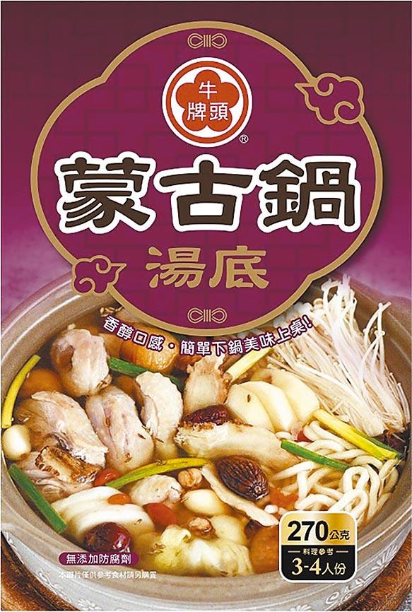 家樂福「牛頭牌火鍋湯底(常溫)」麻辣鍋、沙茶鍋、蒙古鍋(見圖)、泰式酸辣鍋,270g至350g,159元。(家樂福提供)