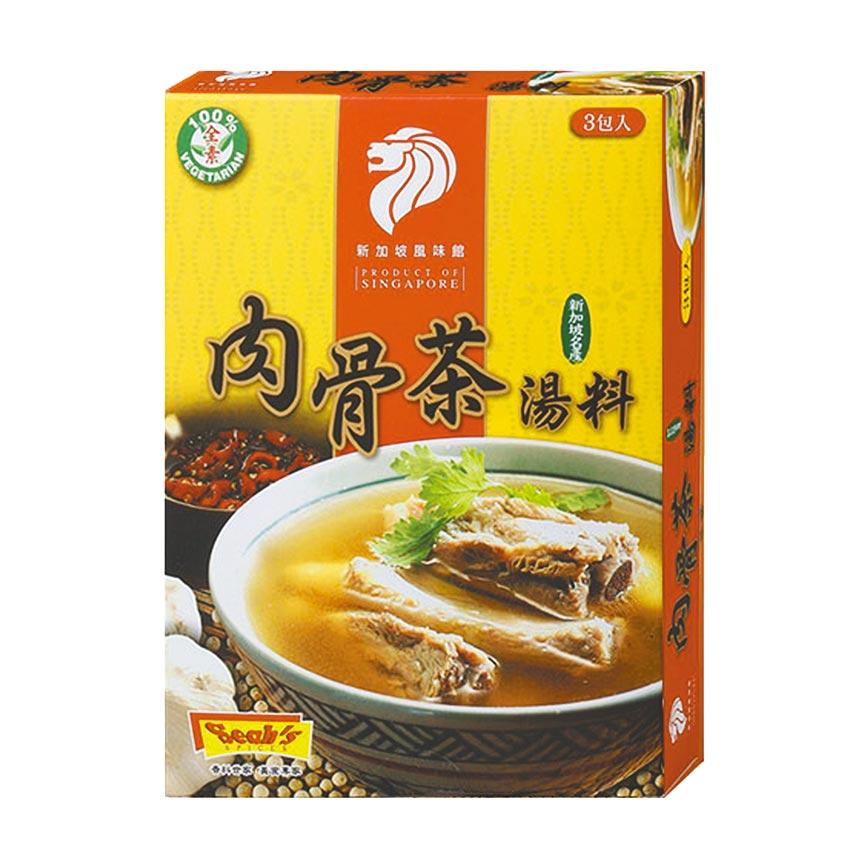 city'super新加坡名產香氏肉骨茶彩盒,32g x 3入,原價368元、特價319元。(city'super提供)
