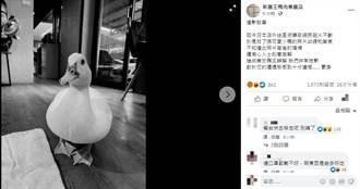 富王鴨肉169字道歉聲明 網一看氣炸再留言灌爆