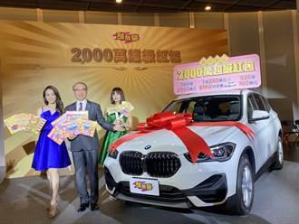 5款新刮刮樂出爐 超級紅包強勢登場 頭獎兩千萬、貳獎送BMW