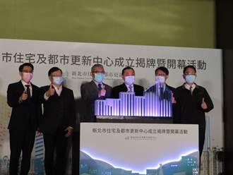新北住都中心揭牌 侯友宜點名大陳社區兩年內要動工