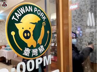 台灣豬標章之亂延燒 林佳新嘆:敗給當權者的豬腦袋