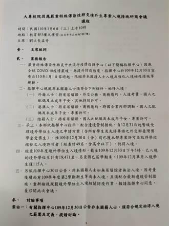 獨》鎖國後境外生返台難題 6日跨部會討論