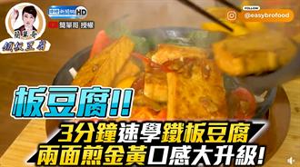 3分鐘速學「鐵板豆腐」!兩面煎金黃口感大升級!
