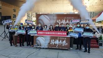 魏應充捐50輛棒球車紀錄影片 台中感動首播