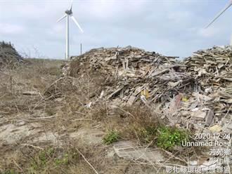 彰化芳苑遭堆300吨垃圾近1年 附近居民忧蚵遭污染