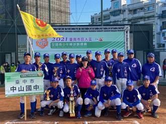 2021巨人盃全國青少棒錦標賽 中市中山國中摘冠