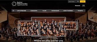 疫情下古典樂力拚轉型 線上音樂會開播