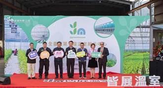 皆展公司打造全台灣第一座溫室展示中心 5日揭牌
