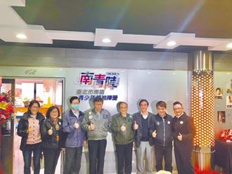 台北市成立南青阵 整合辅导与就业资源