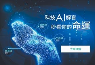 台灣人壽結合AI大數據 串聯人性化服務