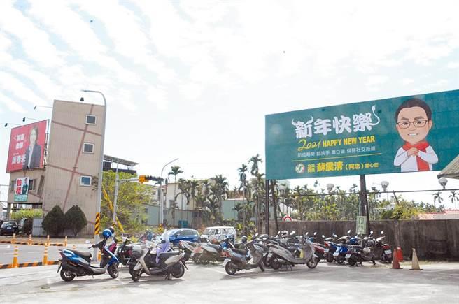 遭到羈押的民進黨立委蘇震清近日掛出新年祝賀看板,擾動地方政壇一池春水。(林和生攝)