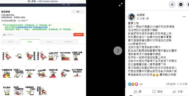 作者沈培安稍早於臉書透露Line貼圖送審最新進度。(圖/翻攝自臉書)
