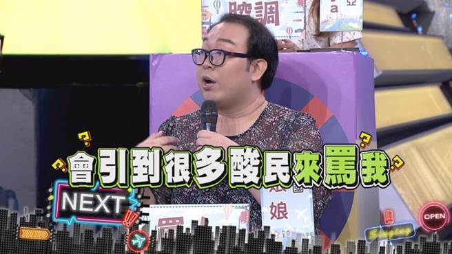 YouTuber娘娘在《綜藝大熱門》曝盼引酸民罵紅他。(中天綜合台提供)