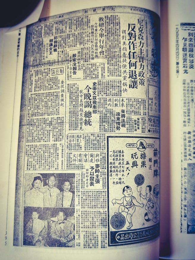 1955年4月4日,媒體報導任顯群與顧正秋參加張正芬婚禮;4月11日即被捕入獄。