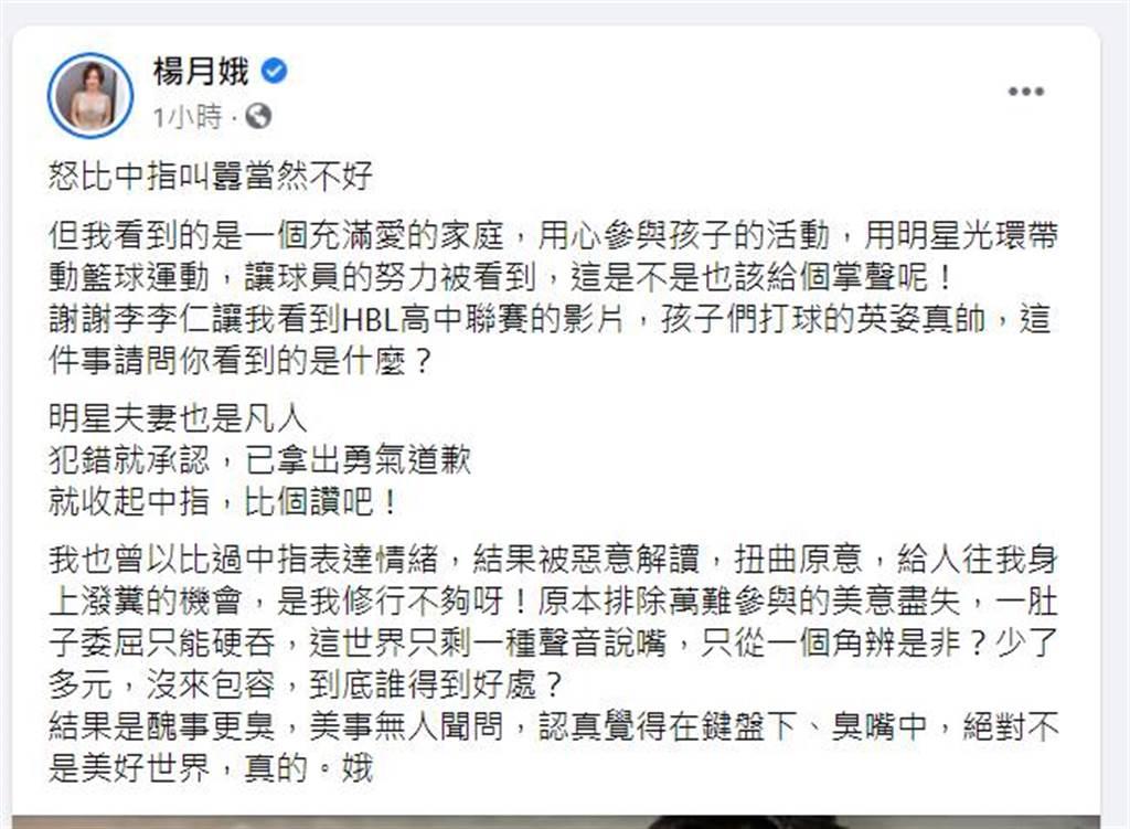 杨月娥脸书全文。(图/取材自杨月娥脸书)