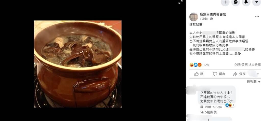 富王鴨肉二度向弄丟寵物鴨的鴨主道歉,118字的道歉文中卻說「不該在鴨肉上灑鹽」還搭配上一鍋鴨肉的照片,毫無誠意的表現,引爆網友心中的怒火。(圖/翻攝自臉書粉專「新富王鴨肉專賣店」)