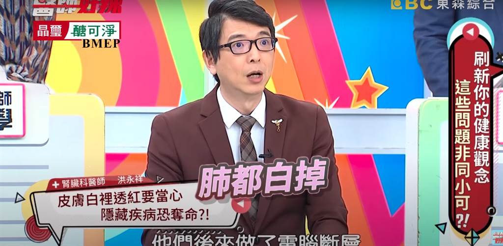 腎臟科醫師洪永祥日前在節目上分享案例。(圖擷取自醫師好辣Youtube頻道)