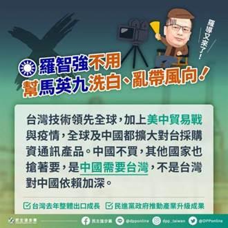 民進黨製圖打羅智強 他幫宣傳並狠酸:笑到肚子疼