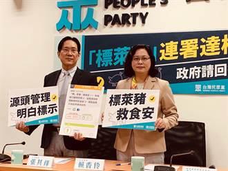 公民連署萊豬標示遭駁回 民眾黨轟:這就是最會溝通的政府嗎?