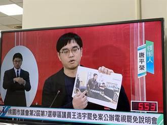 王浩宇缺席罷王公辦說明會 遭羅列10大罪狀「非罷不可」