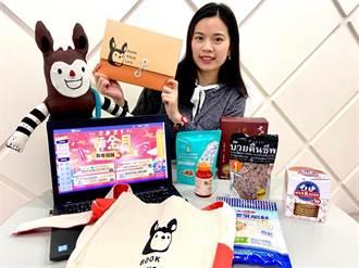 博客來黃金月 市價2~5折買Switch遊戲、進口餐盤
