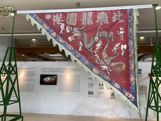 95年歷史北港飛龍團大龍旗修復展 年底組合完成