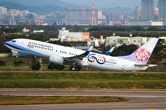 台灣及關島政府促成  華航11日執行人道醫療包機