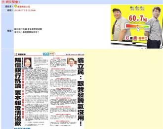 「168周報」亂控陽信銀行違法放貸  檢批濫用新聞自由起訴負責人