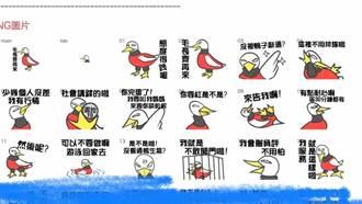 富王鴨肉店Line貼圖遭退件 設計師親曝原因