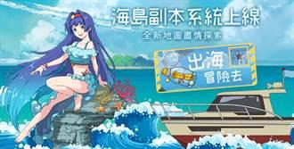《小森生活》全新海島副本上線  七大新年活動熱鬧展開!