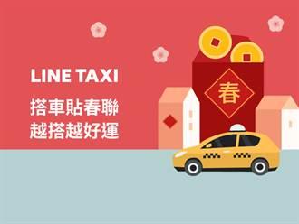 LINE TAXI祭出貼春聯小遊戲與夜間乘車優惠 搭車更省了