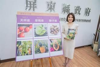 屏東縣政府推出「蔬果星食趣 - 2021屏東占星節氣曆」創意農民曆