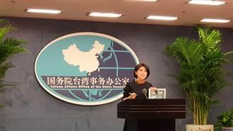 美台政治軍事對話 陸國台辦、外交部:堅決反對