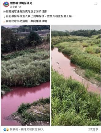 虎尾溪被染成「紅色多瑙河」 雲林縣環保局鎖定汙染源 重罰2000萬