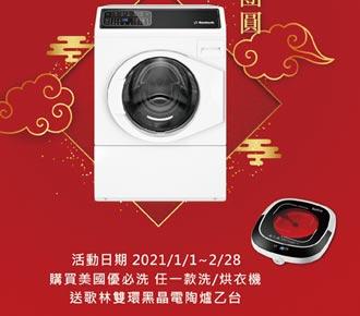 買優必洗乾衣機 送黑晶電陶爐