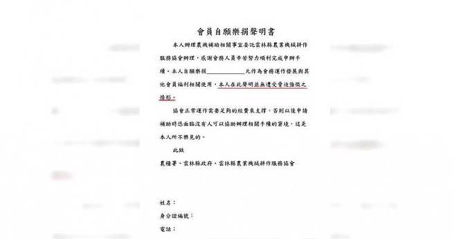 農民指控,農糧署已經發函要求各地協會退款,張秋田竟還私下要求會員簽「自願樂捐聲明書」。(圖/讀者提供)
