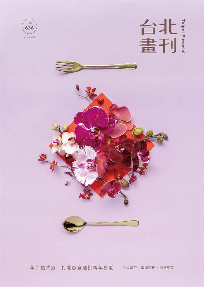 《台北畫刊1月號636期》
