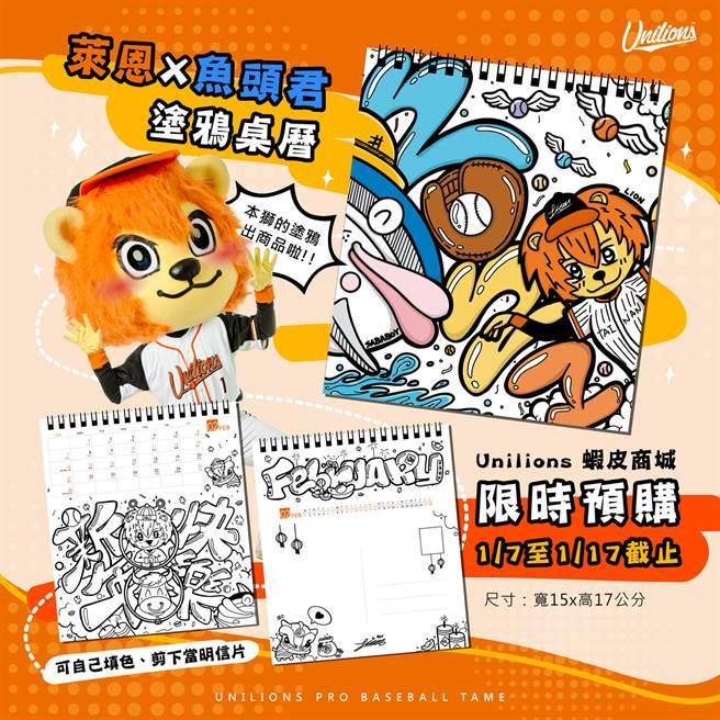 統一獅吉祥物萊恩親手繪製的塗鴉桌曆即將預購。(統一獅提供)