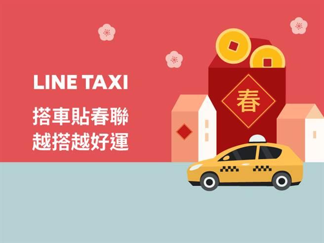 LINE TAXI祭出許多新春優惠回饋粉絲。(LINE TAXI提供/黃慧雯台北傳真)