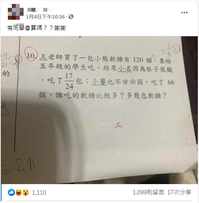 網友PO出數學題目,詢問有同學會算嗎?(圖/截自臉書 爆怨2公社)