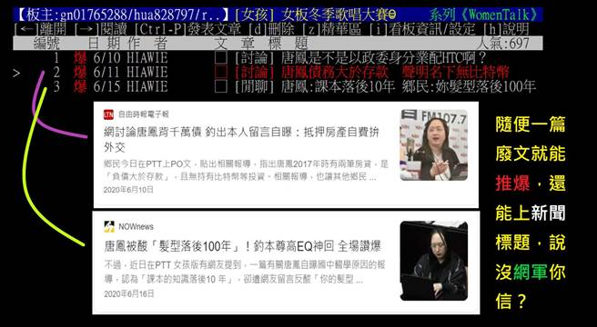 網友爆料唐鳳製造新聞手法。