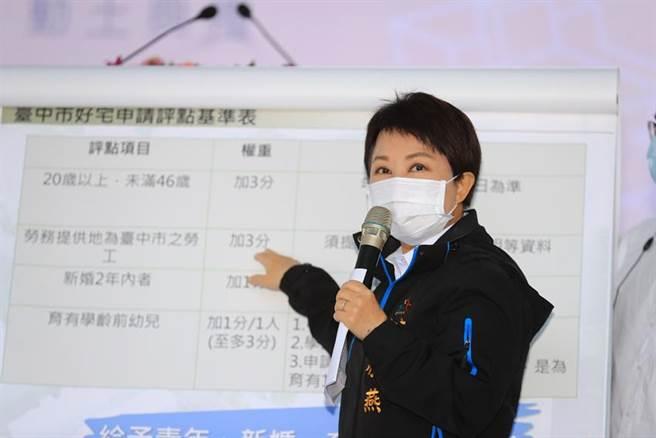 台中市長盧秀燕6日親自說明台中市大里區光正段二期社會住宅的相關內容。圖/台中市政府提供