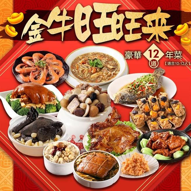 momo購物推薦銷量季軍年菜,愛上功夫年菜的金牛旺旺來豪華12道年菜組,原價3888元,特價2388元。(momo購物提供)