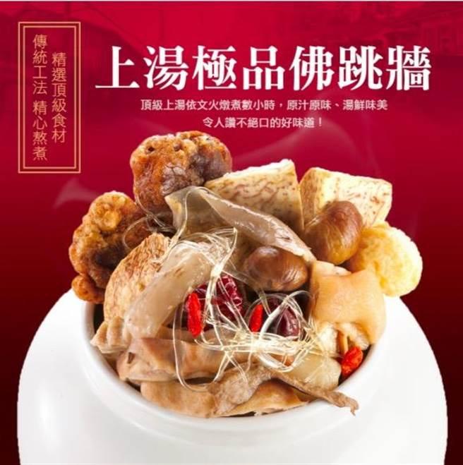 蝦皮購物推薦熱銷亞軍年菜,大嬸婆極品上湯佛跳牆,特價199元。(蝦皮購物提供)