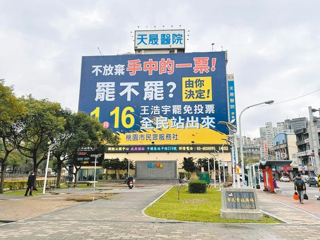 支持罷王人士出資,在人潮車流眾多的天晟醫院外牆掛上罷王宣傳廣告。(呂筱蟬攝)