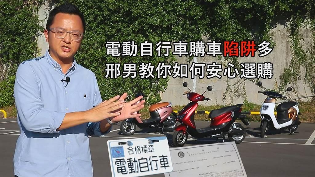 邢男教你如何安心選購電動自行車