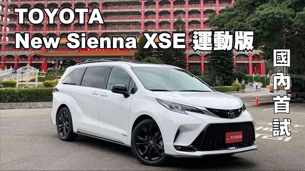 TOYOTA New Sienna XSE運動版 ‧ 帥度破表!TNGA平台+2.5 Hybrid全新進化 |國內首試