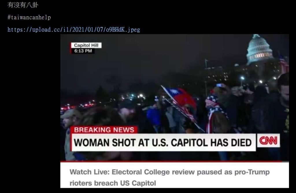 川粉攻佔美國國會大廈,示威群眾中出現我國旗。(圖/摘自PTT)