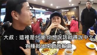 美实况主在台湾餐厅说英文 路人大叔暴走怒呛:不说中文就钉孤支